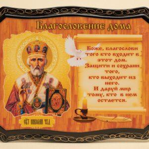 Икона Благословление дома «Святитель Николай Чудотворец»