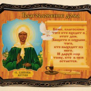 Икона Благословление дома «Святая Блаженная Матрона»