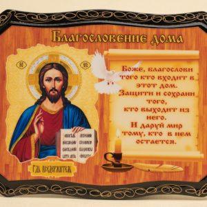 Икона Благословление дома «Господь Вседержитель»