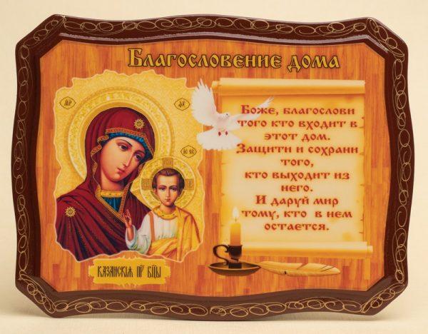Икона Благословление дома «Казанская Пресвятая богородица»