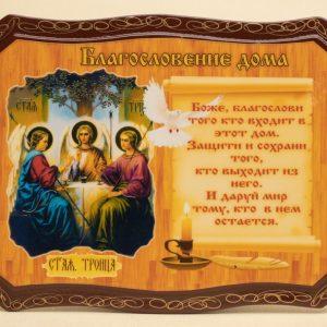Икона Благословление дома «Пресвятая Троица»