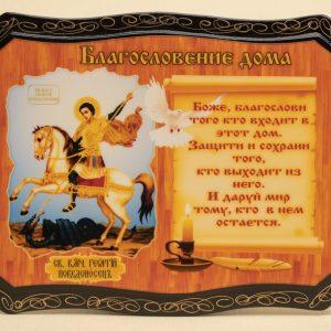 Икона Благословление дома «Святой Великомученик Георгий Победоносец»