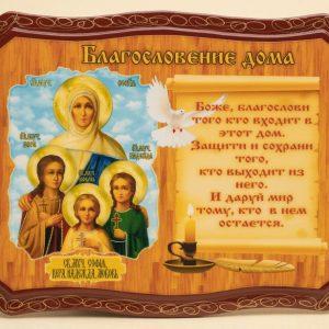 Икона Благословление дома «Святые мученицы София, Вера, Надежда и Любовь»