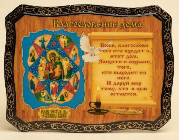 Икона Благословление дома «Образ Пресвятой богородицы Неопалимая Купина»